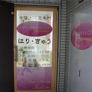 レディース鍼灸さいとう(東京中野分院)
