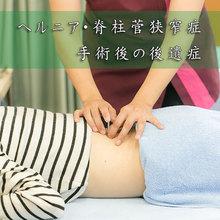 ヘルニアや脊柱管狭窄症の手術後に残る痛みの対処法