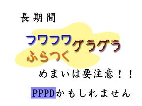 原因不明のめまいはPPPD?