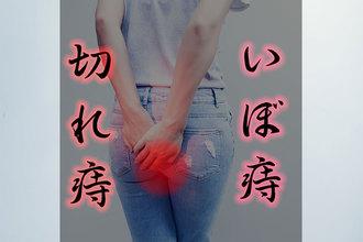 ボ●ギノールより効きますよ!お尻を見せない「いぼ痔・切れ痔」の治し方