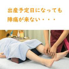 陣痛が来ない時の治療法